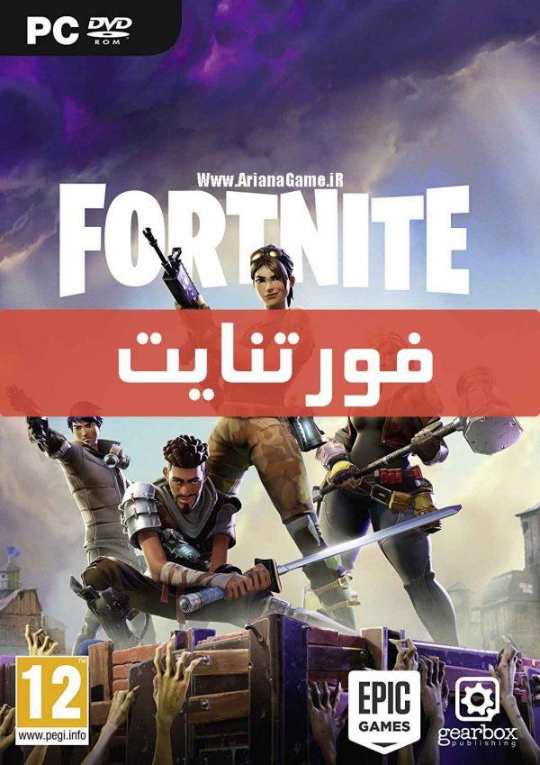 خرید بازی Fortnite برای PC