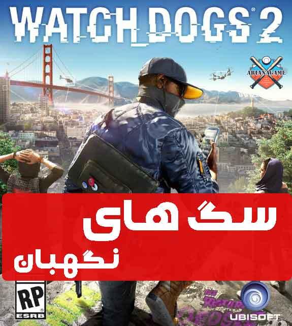خرید بازی Watch Dogs 2 (سگهای نگهبان ۲) برای PC